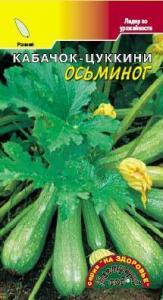 Кабачок Осьминог цуккини 1 гр.